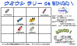 ウミウシ_ラリーde_bingo.jpg