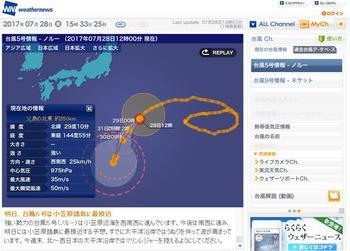 20170728台風5号.JPG